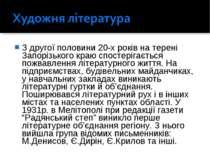 З другої половини 20-х років на терені Запорізького краю спостерігається пожв...