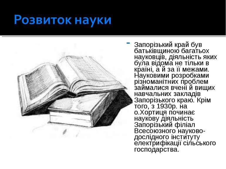 Запорізький край був батьківщиною багатьох науковців, діяльність яких була ві...