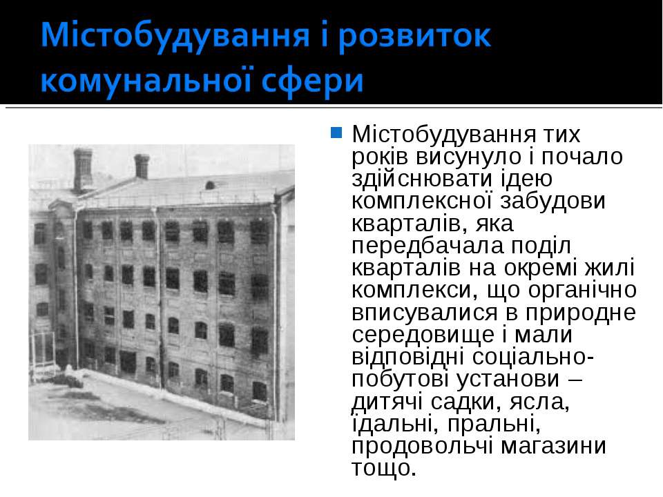 Містобудування тих років висунуло і почало здійснювати ідею комплексної забуд...