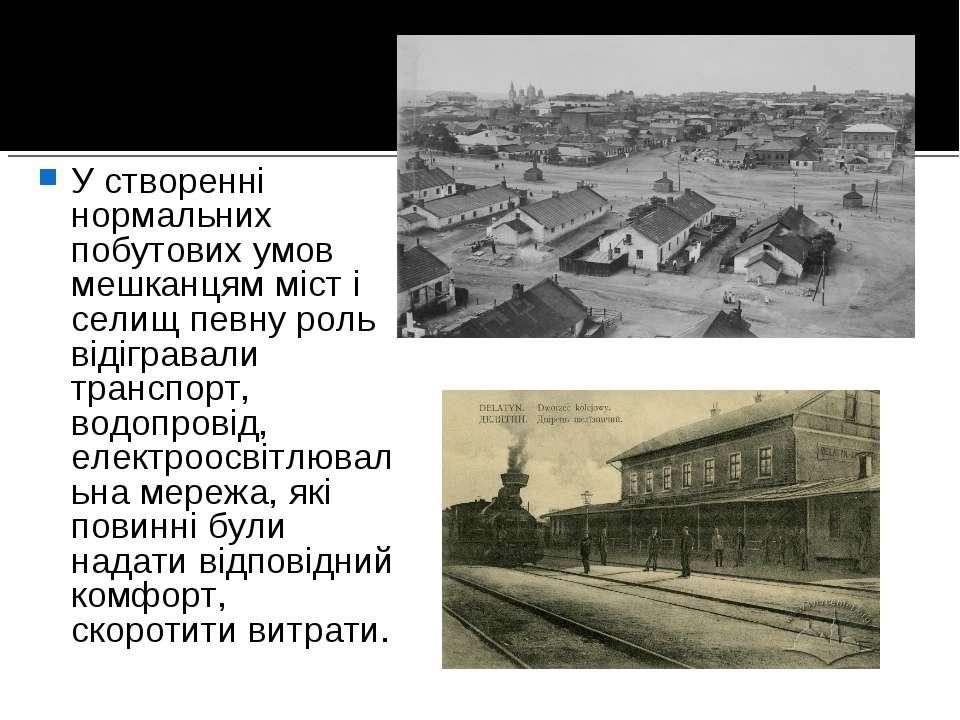 У створенні нормальних побутових умов мешканцям міст і селищ певну роль відіг...
