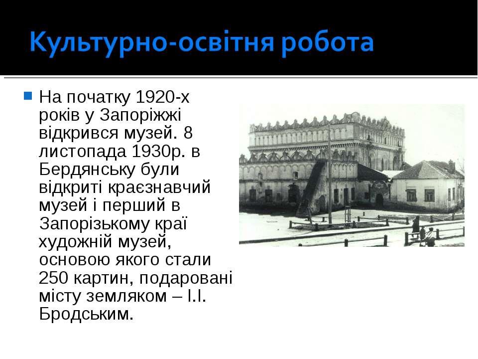 На початку 1920-х років у Запоріжжі відкрився музей. 8 листопада 1930р. в Бер...