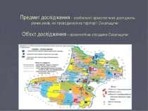 Предмет дослідження – особливості археологічних досліджень різних років, які ...