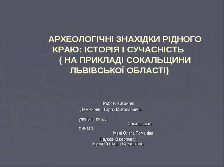 Роботу виконав: Дем'янович Тарас Миколайович, учень 11 класу Сокальської гімн...