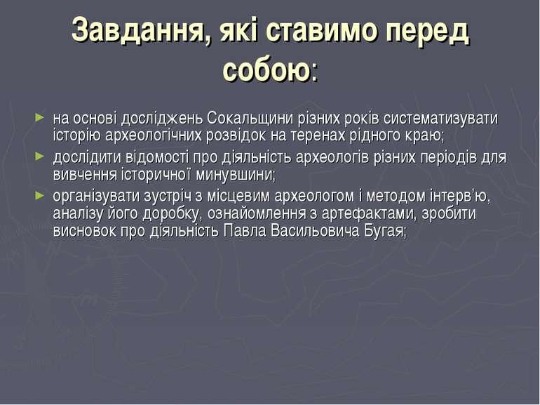 Завдання, які ставимо перед собою: на основі досліджень Сокальщини різних рок...