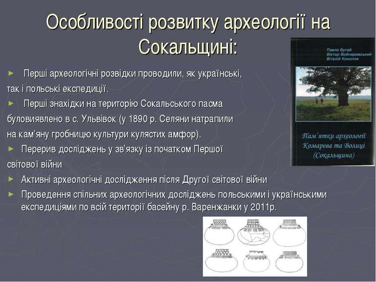 Особливості розвитку археології на Сокальщині: Перші археологічні розвідки пр...