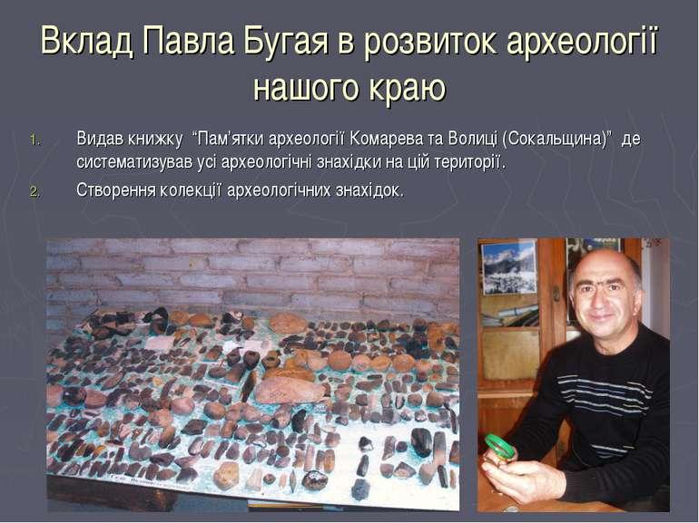 """Вклад Павла Бугая в розвиток археології нашого краю Видав книжку """"Пам'ятки ар..."""