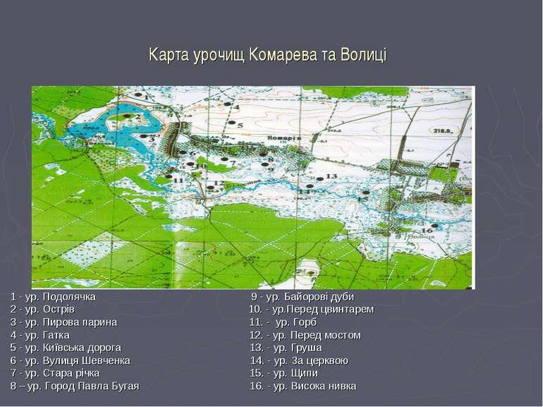 Карта урочищ Комарева та Волиці 1 - ур. Подолячка 9 - ур. Байорові дуби 2 - у...