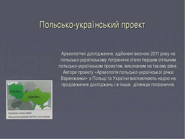 Польсько-український проект Археологічні дослідження, здійснені весною 2011 р...