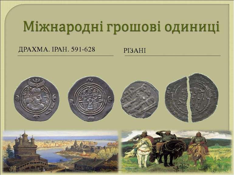 ДРАХМА. ІРАН. 591-628 РІЗАНІ