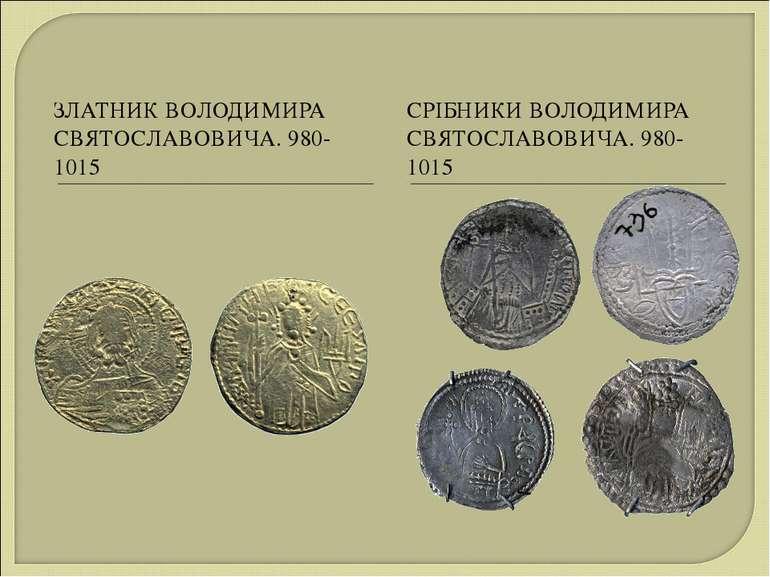 Златник володимира обмен монет в сбербанке