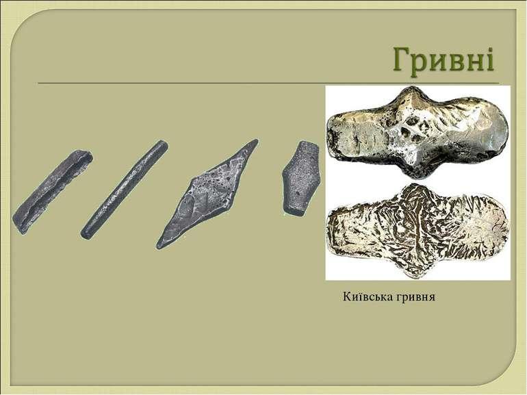 Київська гривня