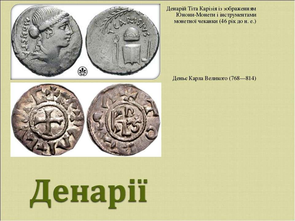 Денарій Тіта Карізія із зображенням Юнони-Монети і інструментами монетної чек...