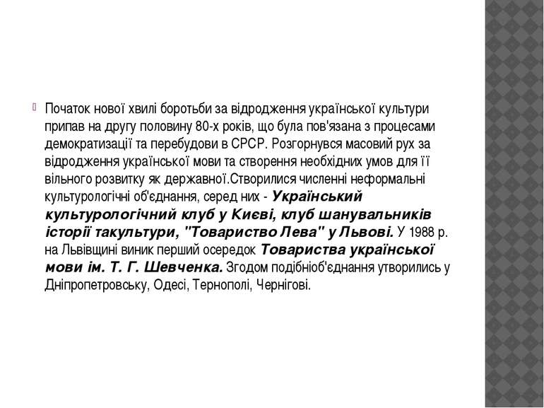 Початок нової хвилі боротьби за відродження української культури припавна др...