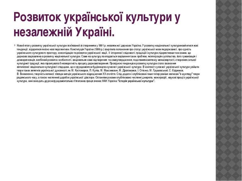 Розвиток української культури у незалежній Україні. Новий етап у розвитку укр...