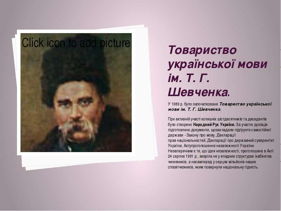 Товариство української мови ім. Т. Г. Шевченка. У1989 р. було започатковане...