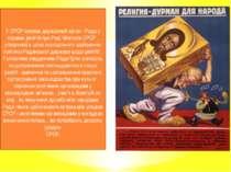 У СРСР існував державний орган - Рада у справах релігій при Раді Міністрів СР...