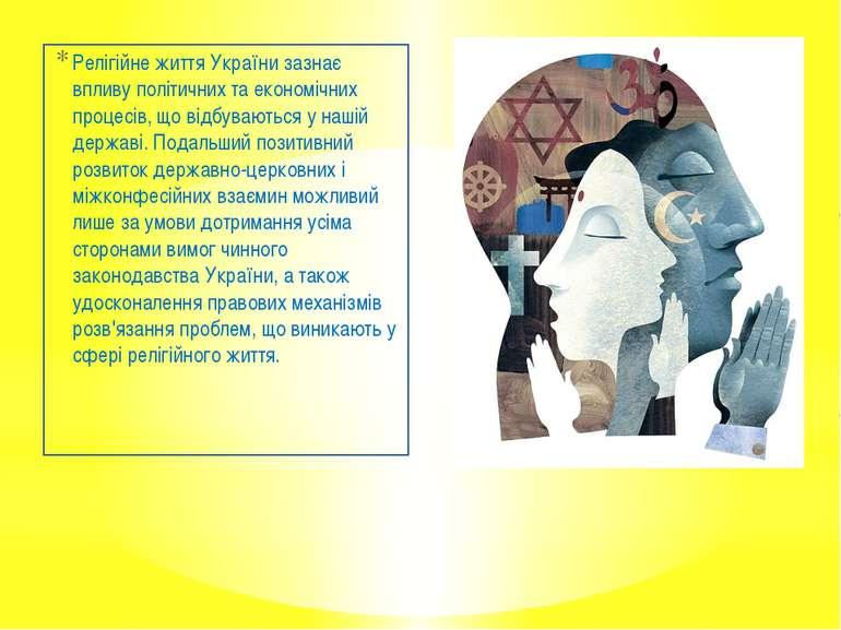 Релігійне життя України зазнає впливу політичних та економічних процесів, що ...