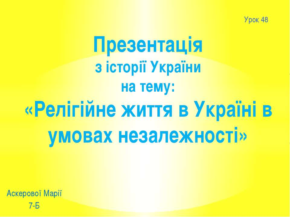 Аскерової Марії 7-Б Презентація з історії України на тему: «Релігійне життя в...