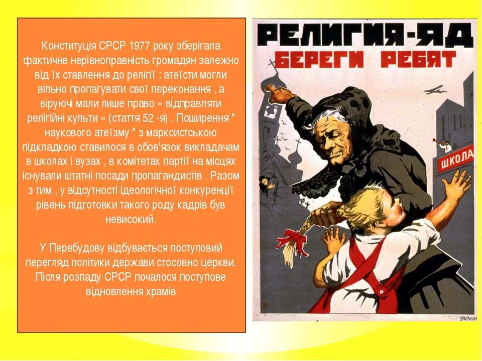 Конституція СРСР 1977 року зберігала фактичне нерівноправність громадян залеж...