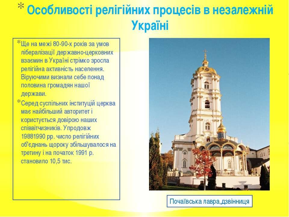 Особливості релігійних процесів в незалежній Україні Ще на межі 80-90-х років...