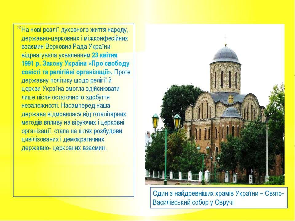 На нові реалії духовного життя народу, державно-церковних і міжконфесійних вз...