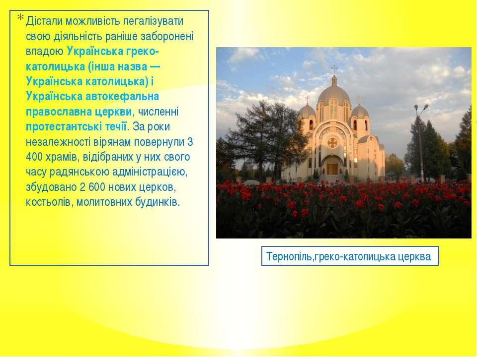 Дістали можливість легалізувати свою діяльність раніше заборонені владою Укра...