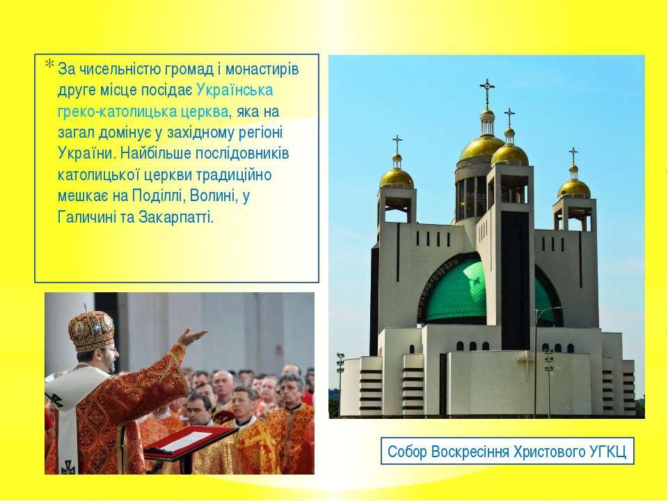 За чисельністю громад і монастирів друге місце посідає Українська греко-катол...
