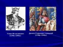 Роман Мстиславович (1199р.-1205р.) Данило Романович Галицький (1238р.-1264р.)