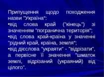 """Припущення щодо походження назви """"Україна"""": від слова край (""""кінець"""") зі знач..."""