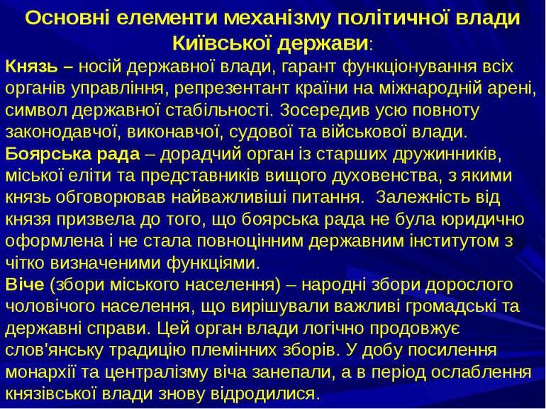 Основні елементи механізму політичної влади Київської держави: Князь – носій ...