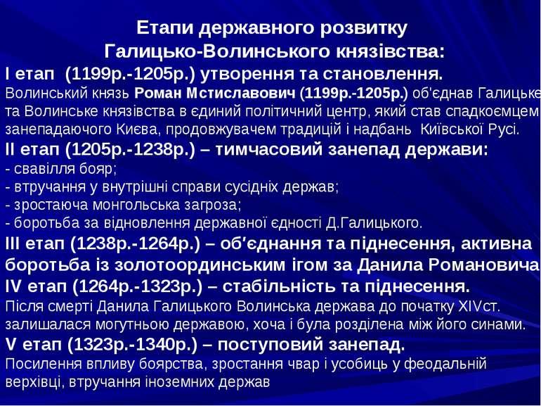 Етапи державного розвитку Галицько-Волинського князівства: І етап (1199р.-120...