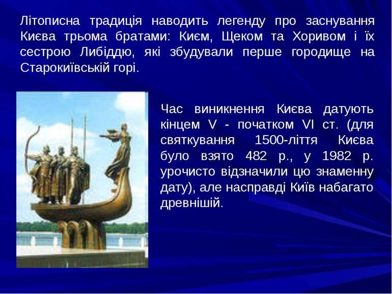 Літописна традиція наводить легенду про заснування Києва трьома братами: Києм...