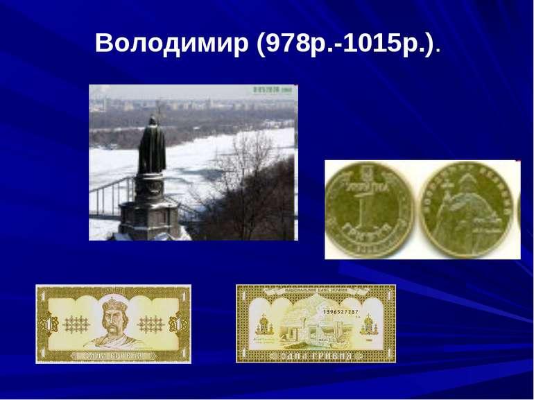 Володимир (978р.-1015р.).