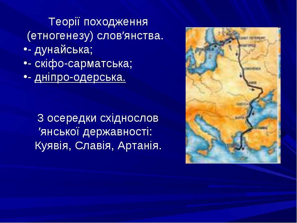 Теорії походження (етногенезу) слов′янства. - дунайська; - скіфо-сарматська; ...