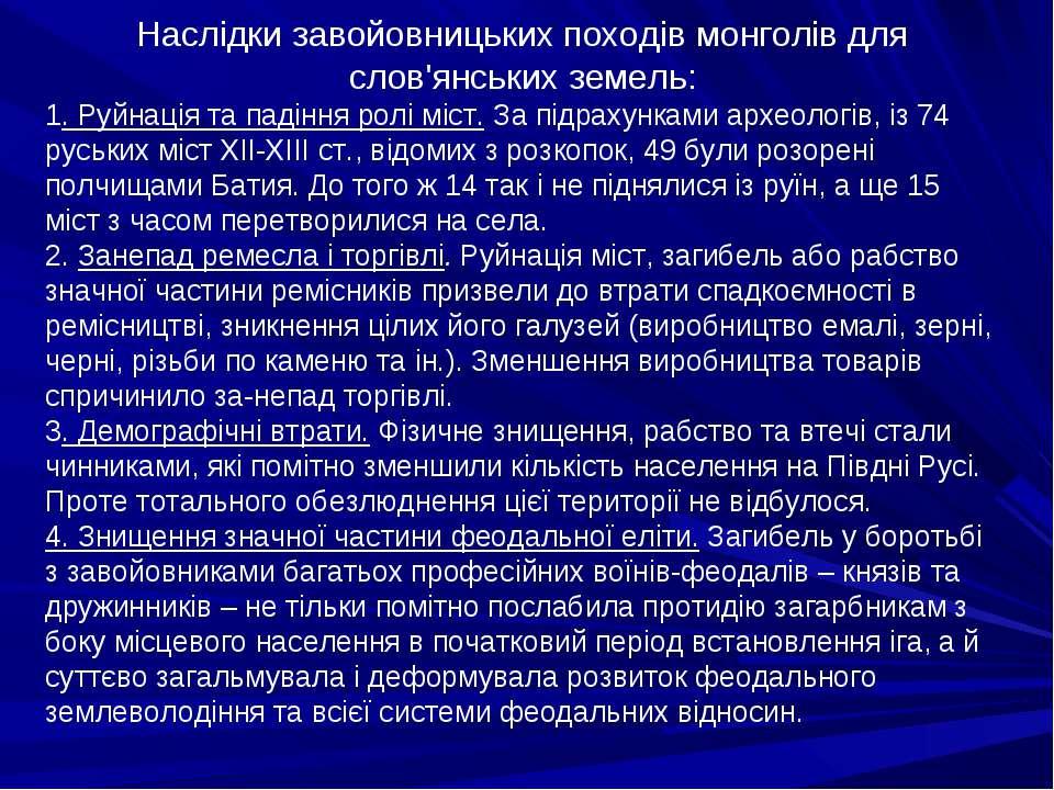 Наслідки завойовницьких походів монголів для слов'янських земель: 1. Руйнація...