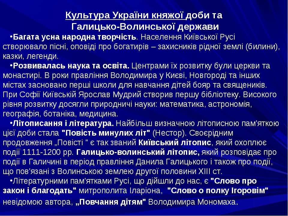 Культура України княжої доби та Галицько-Волинської держави Багата усна народ...