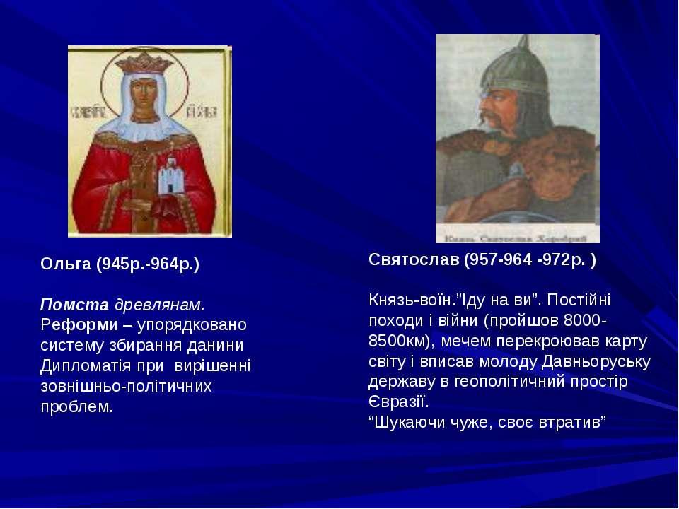 Ольга (945р.-964р.) Помста древлянам. Реформи – упорядковано систему збирання...