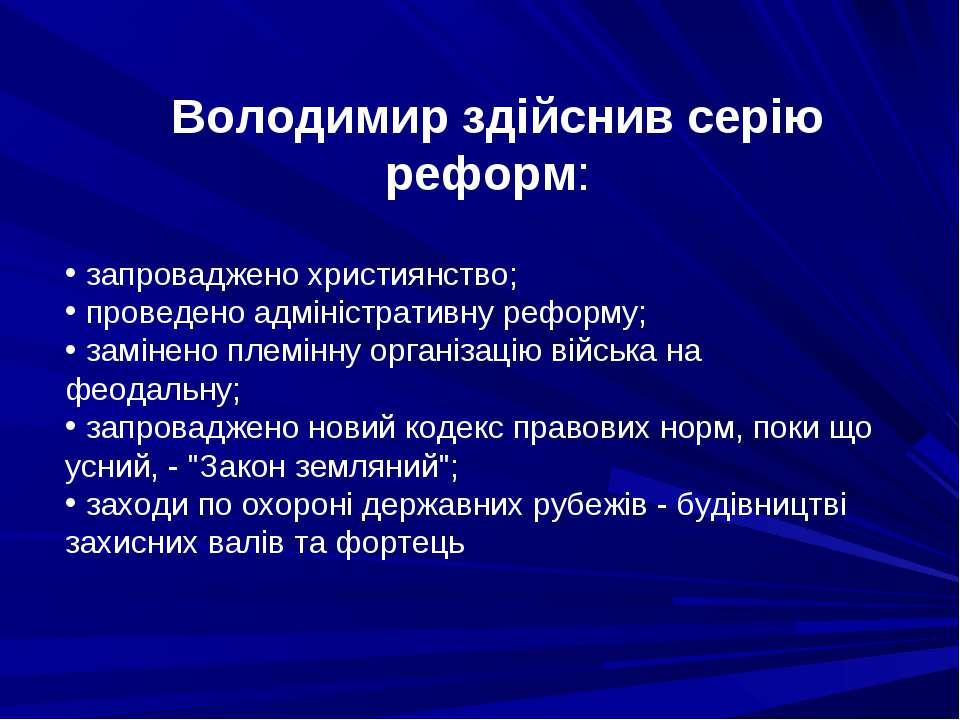 Володимир здійснив серію реформ: запроваджено християнство; проведено адмініс...