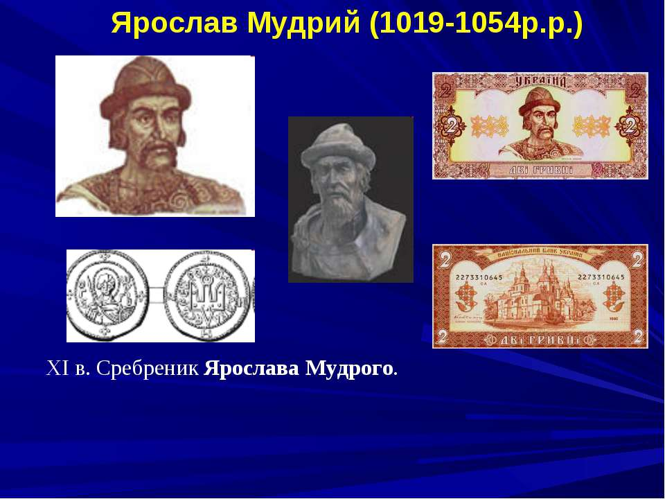 Ярослав Мудрий (1019-1054р.р.) XI в. Сребреник Ярослава Мудрого.