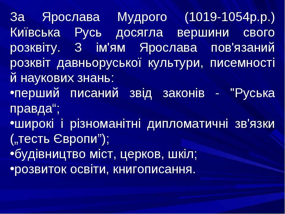 За Ярослава Мудрого (1019-1054р.р.) Київська Русь досягла вершини свого розкв...