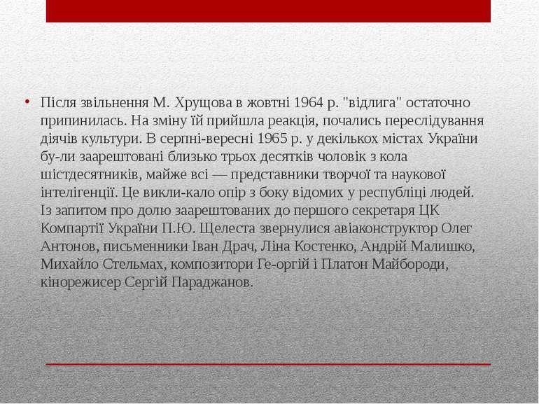 """Після звільнення М. Хрущова в жовтні 1964 р. """"відлига"""" остаточно припинилась...."""