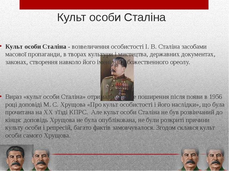 Культ особи Сталіна Культ особи Сталіна - возвеличення особистості І. В. Стал...