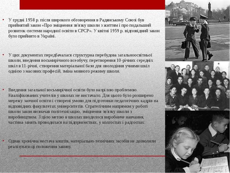 У грудні 1958 р. після широкого обговорення в Радянському Союзі був прийнятий...