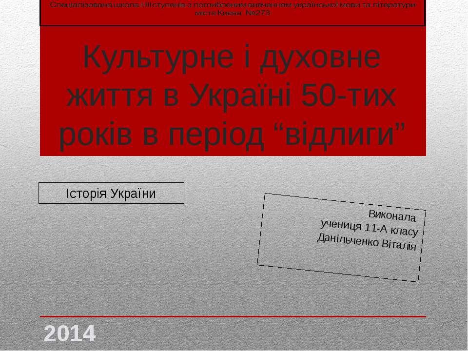 """Культурне і духовне життя в Україні 50-тих років в період """"відлиги"""" Виконала ..."""