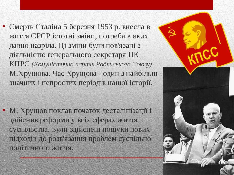 Смерть Сталіна 5 березня 1953 р. внесла в життя СРСР істотні зміни, потреба в...
