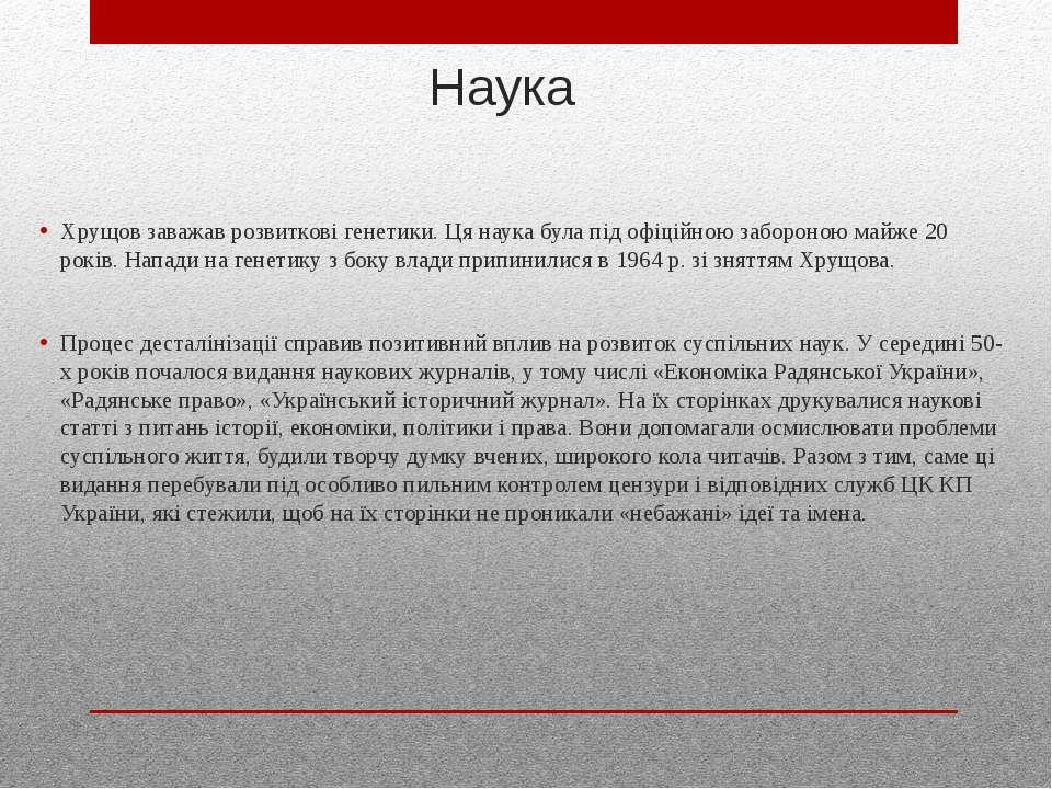 Хрущов заважав розвиткові генетики. Ця наука була під офіційною забороною май...