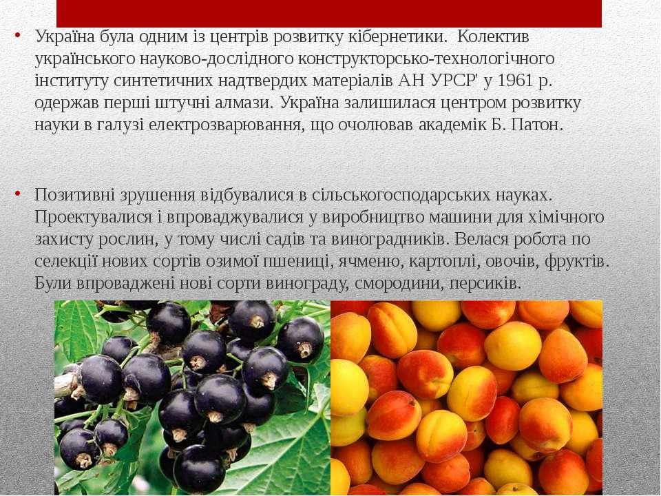 Україна була одним із центрів розвитку кібернетики. Колектив українського нау...