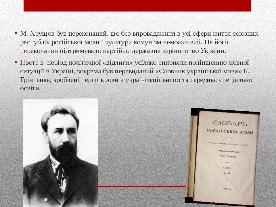 М. Хрущов був переконаний, що без впровадження в усі сфери життя союзних респ...