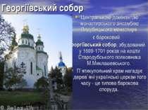 Георгіївський собор Центральною домінантою монастирського ансамблю Видубицько...