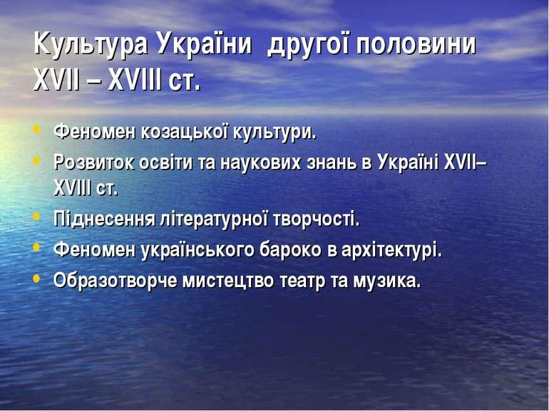 Культура України другої половини ХVIІ – ХVIІІ ст. Феномен козацької культури....